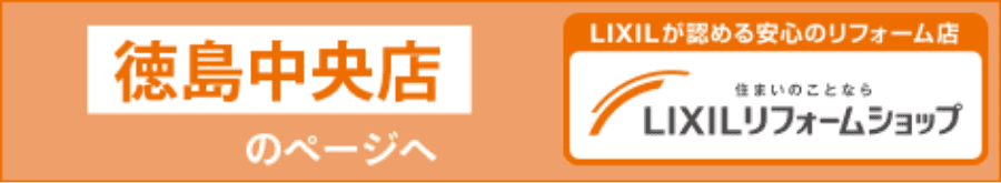 LIXILリフォームショップ北島建設 徳島中央店