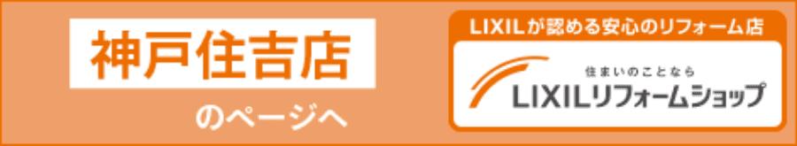 LIXILリフォームショップ北島建設 神戸住吉店